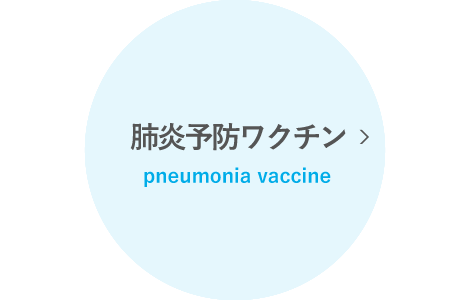 肺炎予防ワクチン