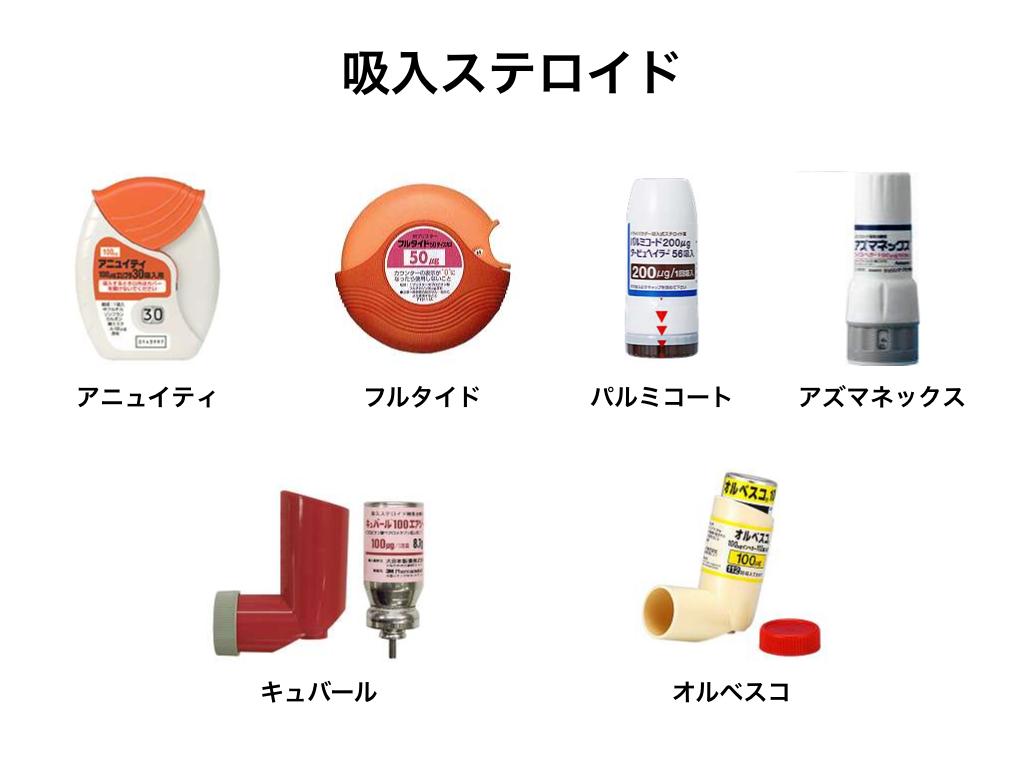 市販 気管支 薬 炎