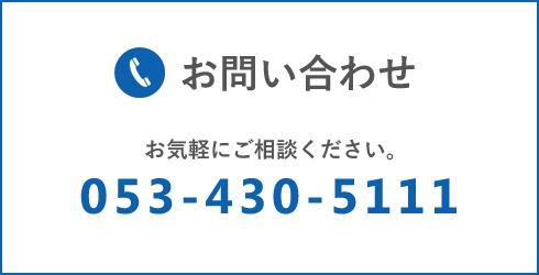 お問い合わせ:053-430-5111
