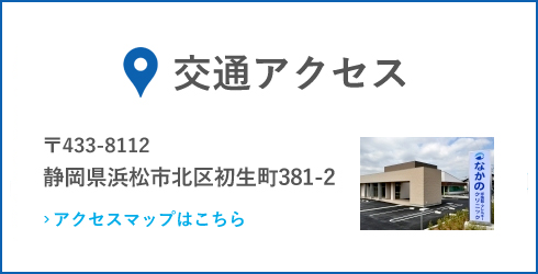 交通アクセス:〒433-8112 静岡県浜松市北区初生町381-2
